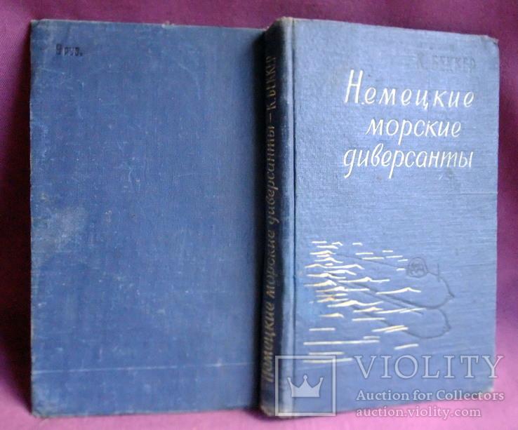 Книга. Немецкие морские диверсанты. К. Беккер. 1958 г. издания., фото №12