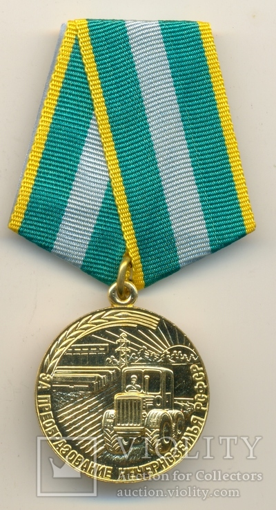 За преобразование Нечерноземья РСФСР №2
