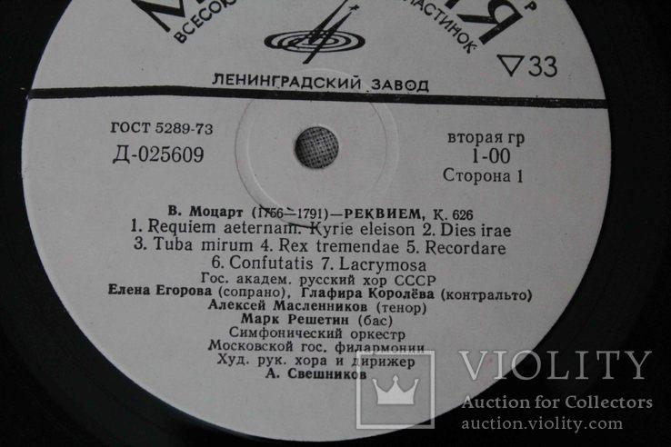 """Пластинка. Моцарт """"Реквием"""", фото №5"""