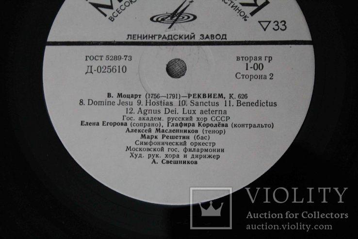 """Пластинка. Моцарт """"Реквием"""", фото №8"""