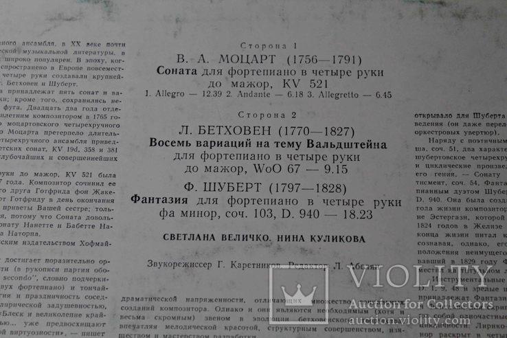 Пластинка. В. А. Моцарт, Л. Бетховен, Ф. Шуберт, фото №4