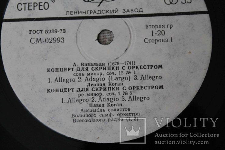 Пластинка. Концерт для скрипки с оркестром. А. Вивальди, Э. Гилельс, П. Коган, Л. Коган, фото №6