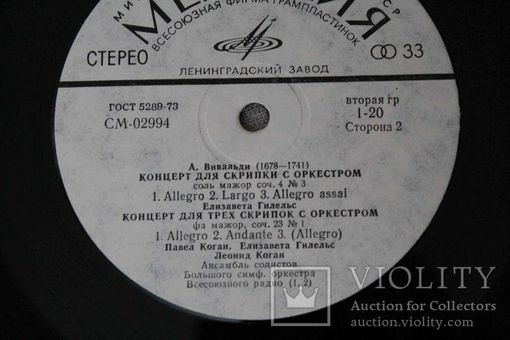 Пластинка. Концерт для скрипки с оркестром. А. Вивальди, Э. Гилельс, П. Коган, Л. Коган, фото №9