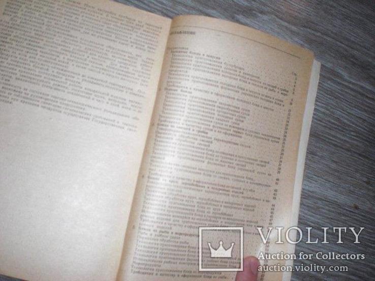 Справочник Кулинара Ростовский Кулинария рецепты, фото №4