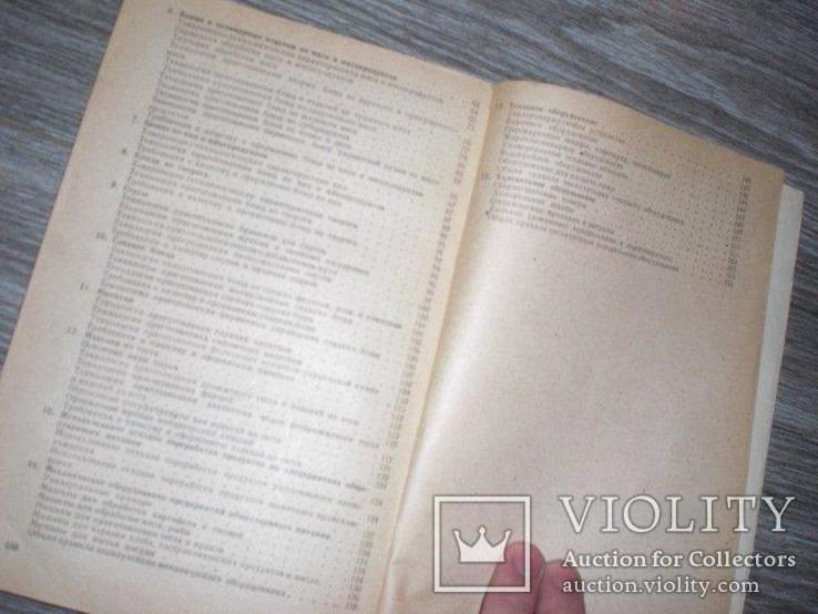 Справочник Кулинара Ростовский Кулинария рецепты, фото №5