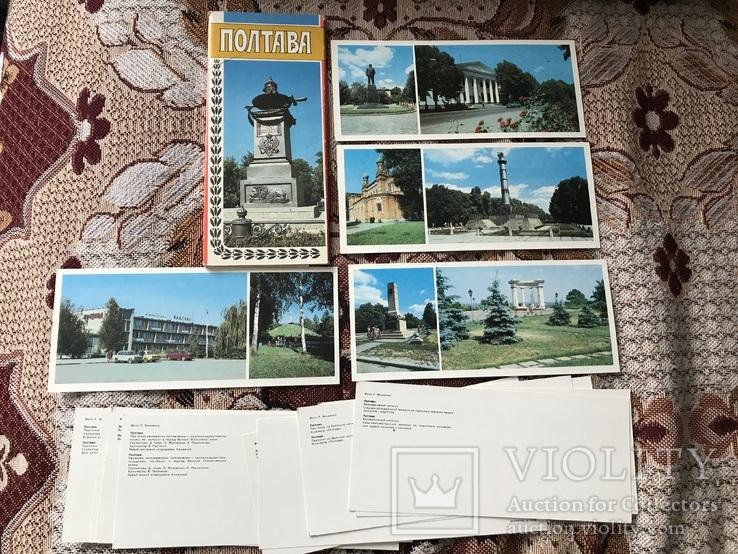 Набор открыток «Полтава», фото №4