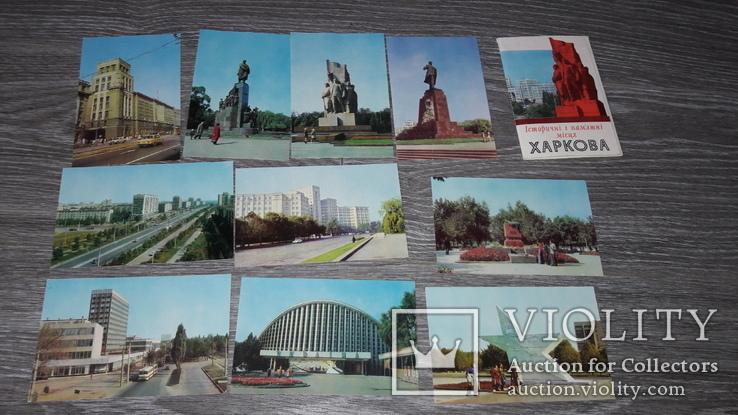 Набор открыток Харьков Історичні і памятні місця  1977г., фото №3