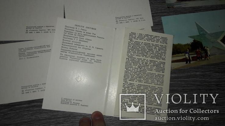 Набор открыток Харьков Історичні і памятні місця  1977г., фото №5