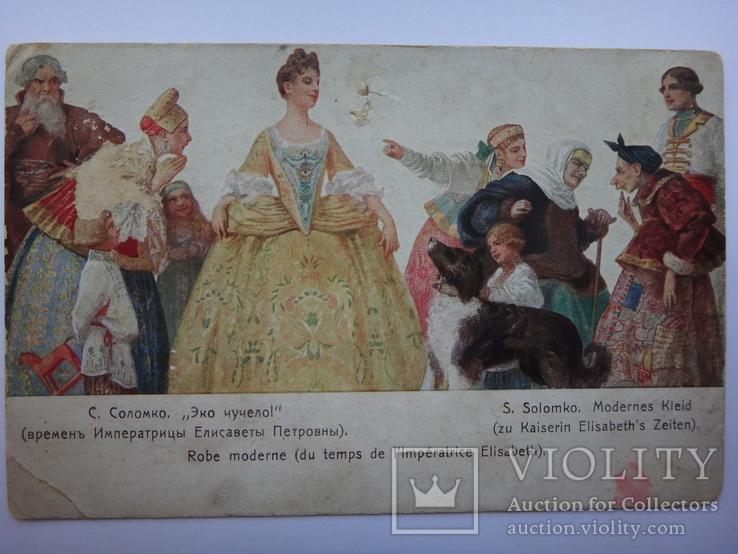 Почтовые, открытка издание ришар