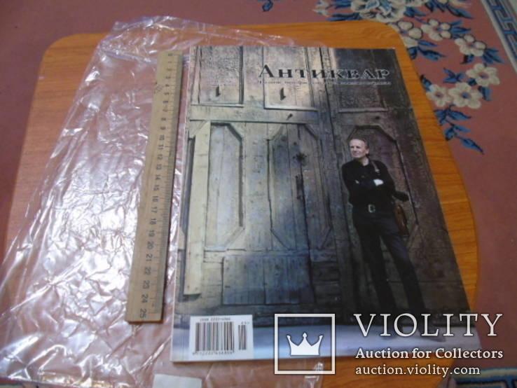 Антикрар,журнал., фото №2