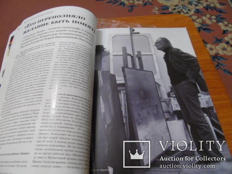 Антикрар,журнал., фото №4