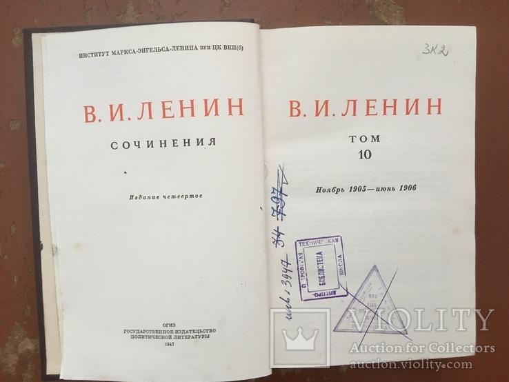 Книга Ленин 1947 года, фото №3