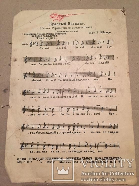 """Песня Германского пролетариата """"Красный Веддинг"""" 1932г"""