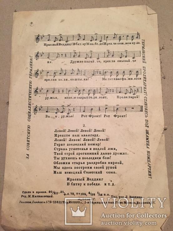 """Песня Германского пролетариата """"Красный Веддинг"""" 1932г, фото №3"""