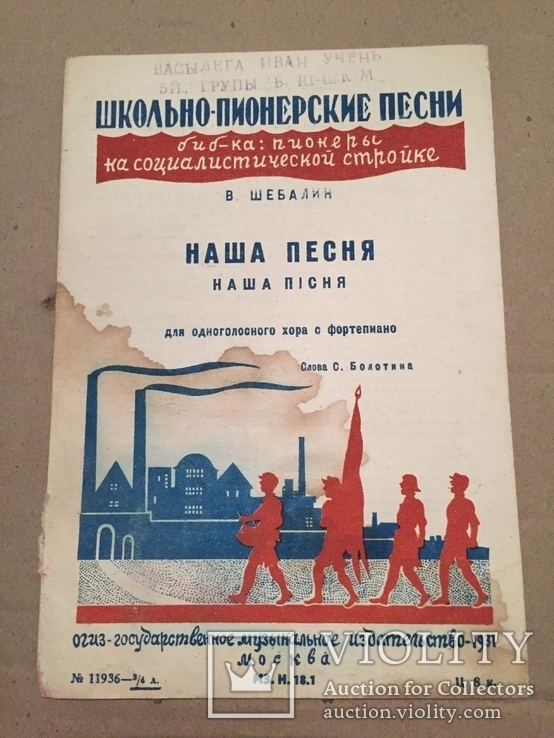 """Школьно-пионерские песни""""Наша песня""""№11936 (1932г)"""