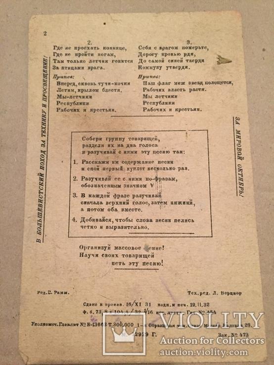 Песня Летчиков (1932г), фото №3