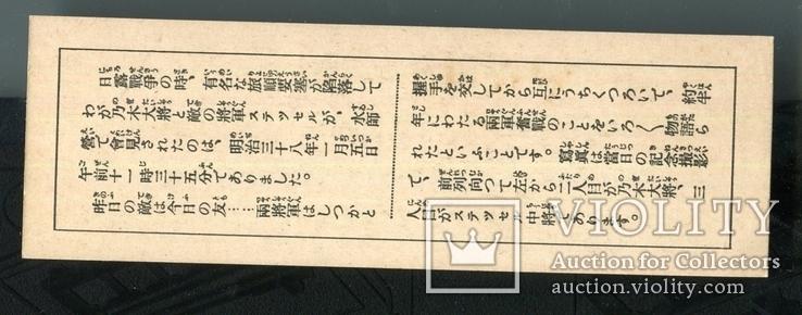 Русско-японская война 1904-05 г. Акт о капитуляции Стессель сидит 1 ряд , 2й справа, фото №3