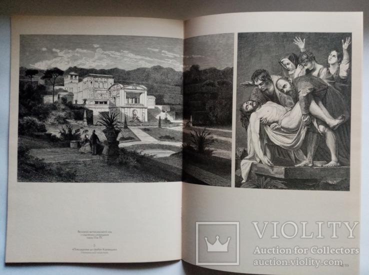 Ватикан в репродукукційних гравюрах 19 ст., фото №7