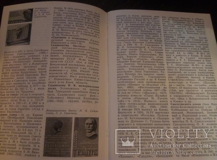 Киев энциклопедический справочник, фото №4