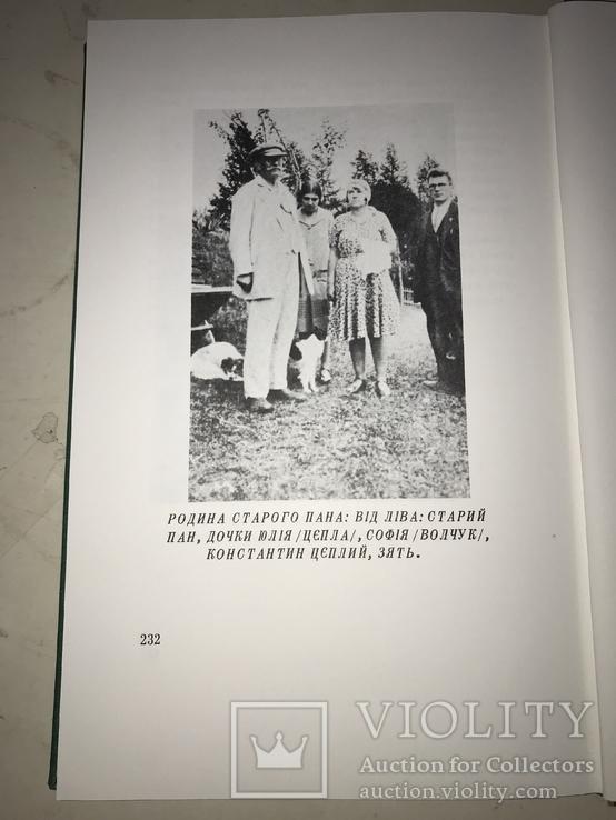 1974 Попід Кисерами та над потоком Українська Бібліотека, фото №3