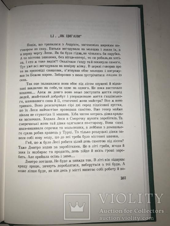 1974 Попід Кисерами та над потоком Українська Бібліотека, фото №5
