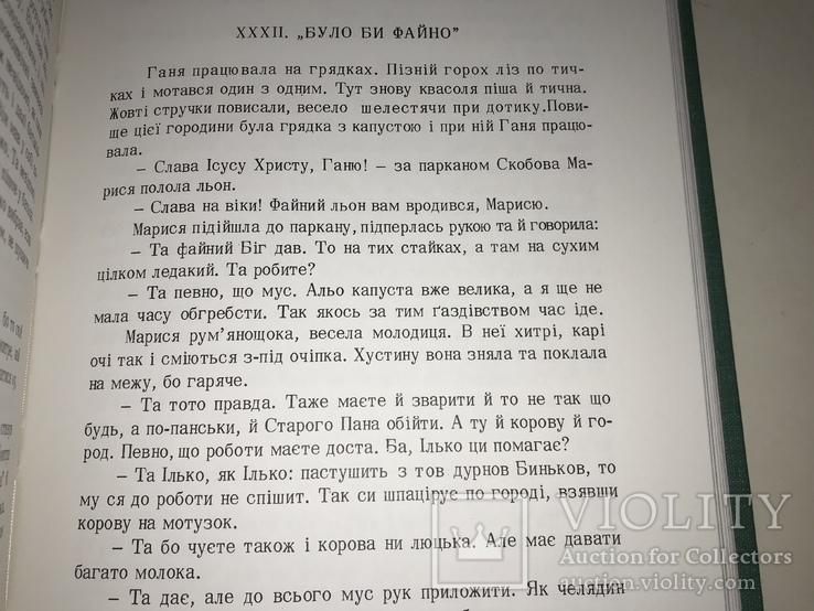 1974 Попід Кисерами та над потоком Українська Бібліотека, фото №7