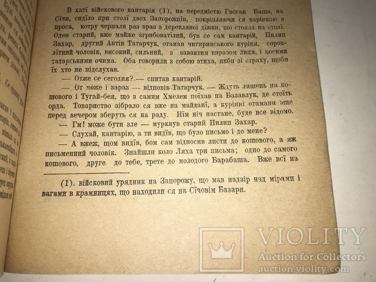 1918 Огнем і Мечер легендарний труд з давніх літ, фото №3