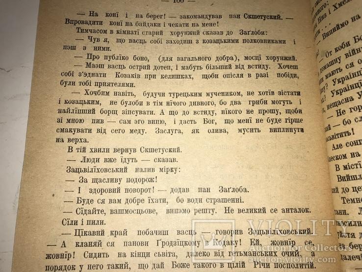 1918 Огнем і Мечер легендарний труд з давніх літ, фото №4
