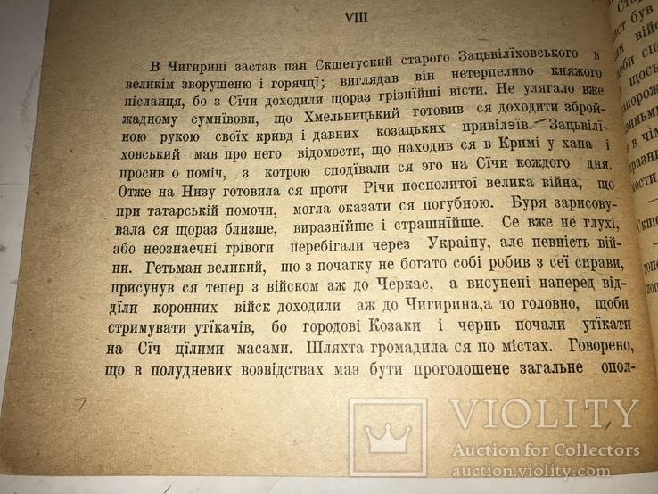 1918 Огнем і Мечер легендарний труд з давніх літ, фото №5