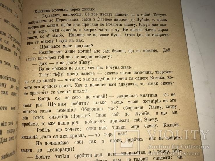 1918 Огнем і Мечер легендарний труд з давніх літ, фото №6