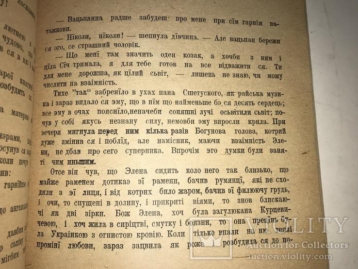 1918 Огнем і Мечер легендарний труд з давніх літ, фото №7