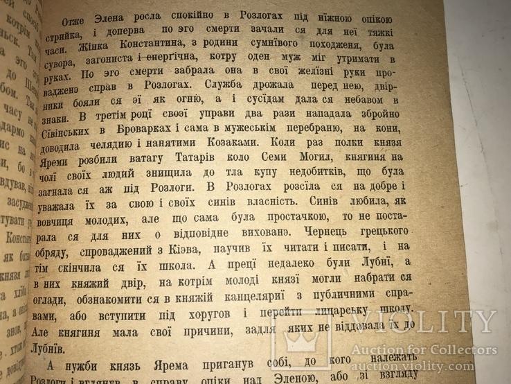 1918 Огнем і Мечер легендарний труд з давніх літ, фото №8