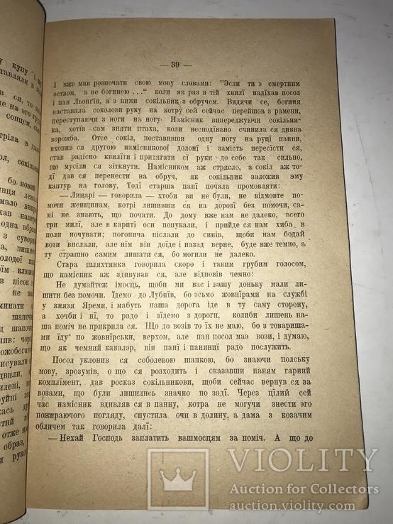 1918 Огнем і Мечер легендарний труд з давніх літ, фото №9