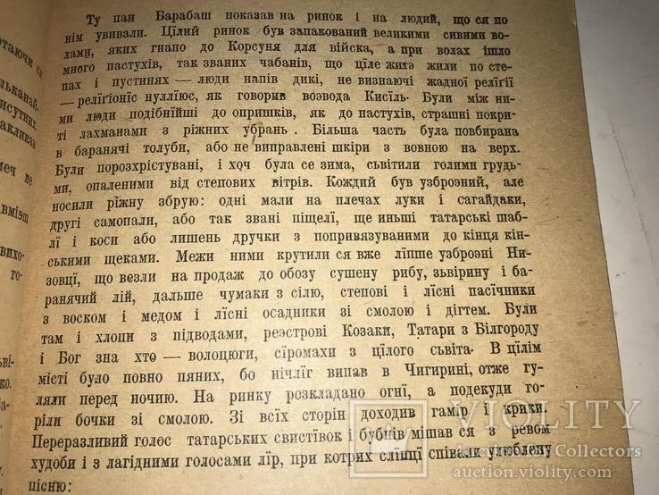 1918 Огнем і Мечер легендарний труд з давніх літ, фото №10