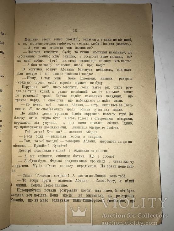 1918 Огнем і Мечер легендарний труд з давніх літ, фото №11