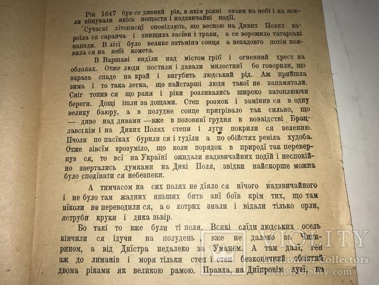 1918 Огнем і Мечер легендарний труд з давніх літ, фото №12