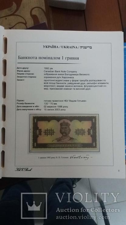 Альбоми для Банкнот України, фото №4