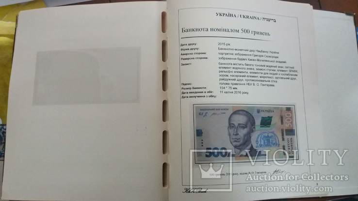 Альбоми для Банкнот України, фото №7