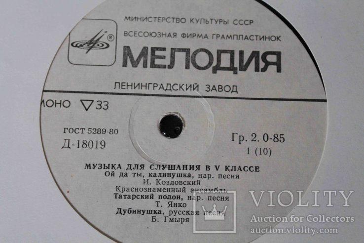 Пластинки 6 шт. Музыка для слушания в пятом классе, фото №11