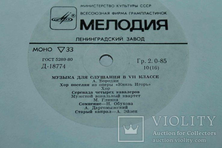 Пластинки 8 шт. Музыка для слушания в седьмом классе, фото №10