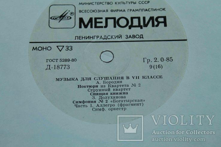 Пластинки 8 шт. Музыка для слушания в седьмом классе, фото №11