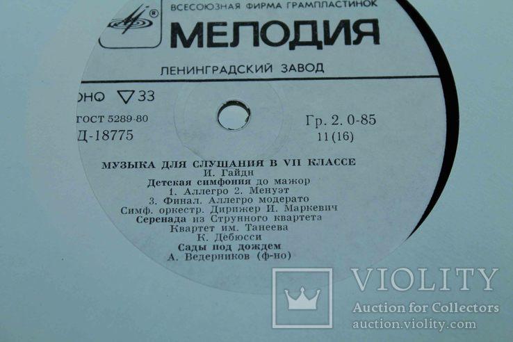 Пластинки 8 шт. Музыка для слушания в седьмом классе, фото №12