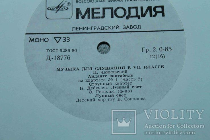 Пластинки 8 шт. Музыка для слушания в седьмом классе, фото №13