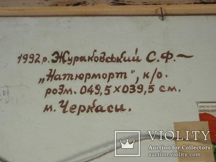 Картина «Натюрморт». Жураковський С.Ф., фото №7
