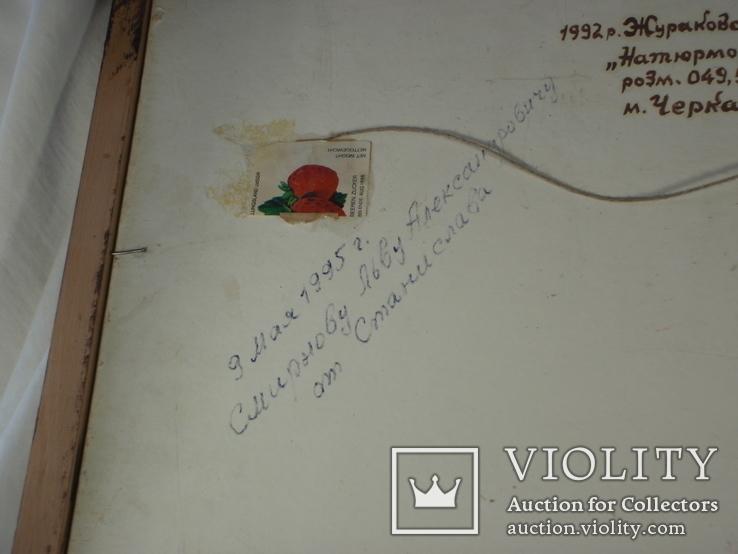 Картина «Натюрморт». Жураковський С.Ф., фото №8