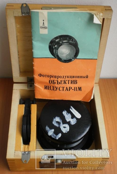 Фоторепродукционый объектив И - 11 м, фото №2
