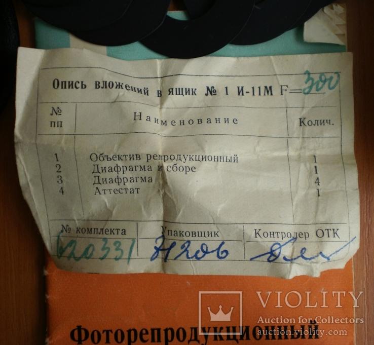 Фоторепродукционый объектив И - 11 м, фото №3