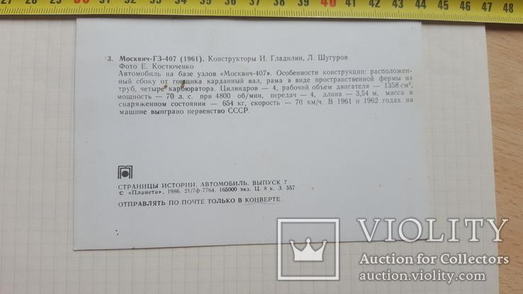 Москвич-ГЗ-407(1961), фото №3