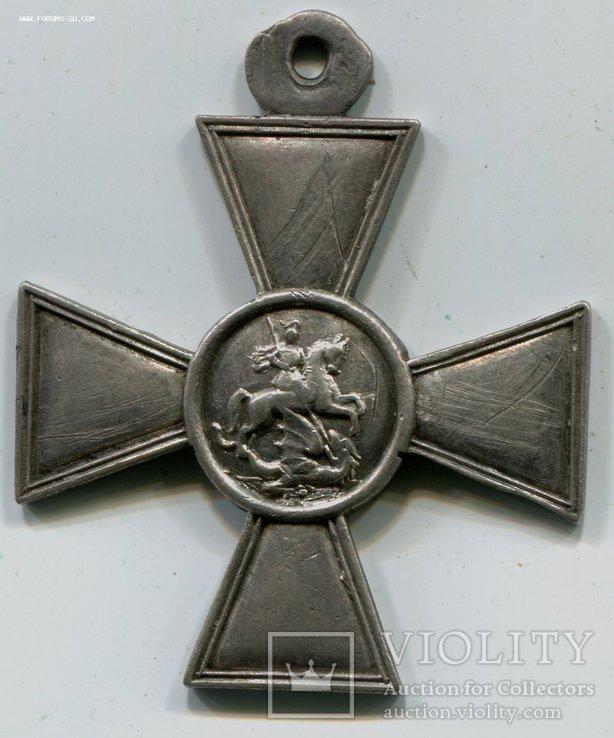 Номерной частник ГК 4 степ., лейб-гвардии Московский полк