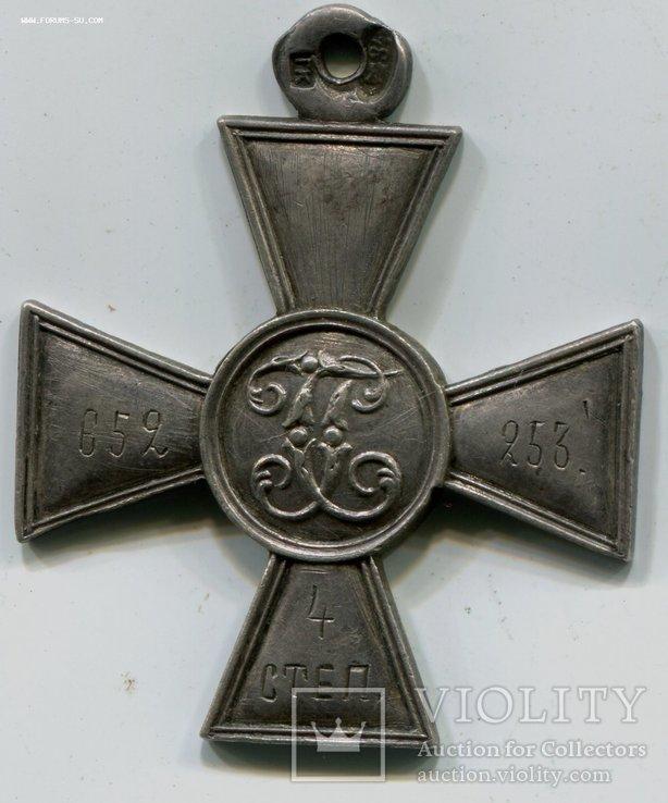 Номерной частник ГК 4 степ., лейб-гвардии Московский полк, фото №3